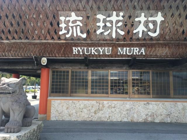 Ryukyu Village.jpg