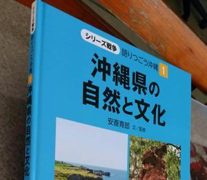 北日本出版社「シリーズ戦争 語りつごう沖縄1 沖縄県と自然の文化」に出典しました!の画像