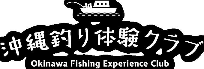 沖縄釣り体験クラブ